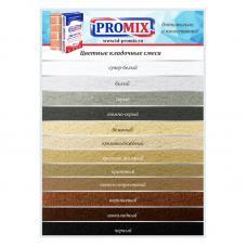 Цветная кладочная смесь Promix CKS 512